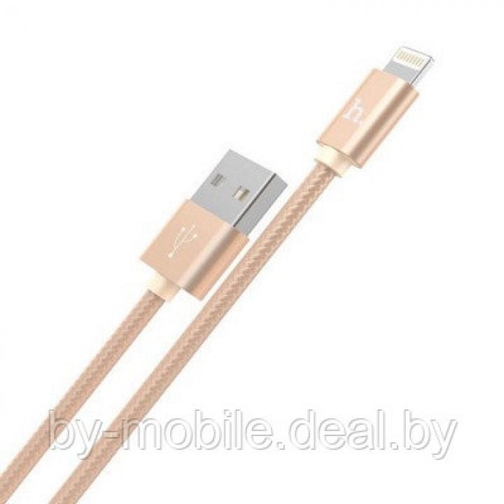 USB кабель Hoco X2 Lightning для зарядки и синхронизации (золотой) 2 метра